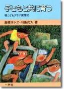 新版史跡でつづる東京の歴史(上)原始~戦国時代