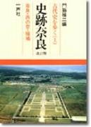 古代史を歩く 史跡奈良(下)葛城・飛鳥・山の辺の道