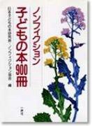 ノンフィクション子どもの本900冊