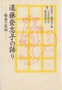 遠藤登志子の語り-福島の民話