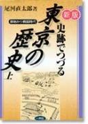 新版史跡でつづる東京の歴史(中)江戸時代・確立期