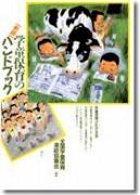 ぼくらのオアシス学童保育 -東京の学童保育実践記録