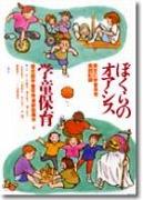 学童保育の生活と指導