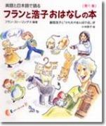 英語と日本語で語る フランと浩子おはなしの本 第1集