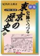 新版史跡でつづる東京の歴史(下)江戸時代・崩壊期