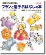 英語と日本語で語る フランと浩子おはなしの本 第2集