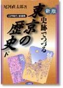 古代史を歩く史跡奈良(上)奈良・西の京・斑鳩