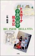 トスカーナ 子連れ留学顛末記 -BEL PAESE BELLA VITA-