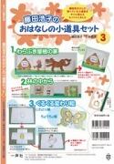 藤田浩子のおはなし小道具セット3