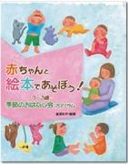 赤ちゃんと絵本であそぼう! 0~3歳・季節のおはなし会プログラム