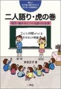 楽しいかけあい語りのガイド-子どもへの指導法1 二人語り・虎の巻