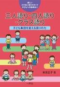 楽しいかけあい語りのガイド-子どもへの指導法2 三人語り・四人語り・クラス語り
