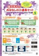 藤田浩子のおはなし小道具セット5