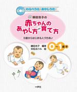 藤田浩子の 赤ちゃんのあやし方・育て方
