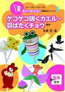 ストロー・紙コップなどで作る 激カワおもちゃ(型紙付き)セット1 ゲコゲコ鳴くカエル・羽ばたくチョウほか
