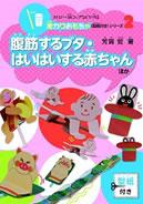 ストロー・紙コップなどで作る 激カワおもちゃ(型紙付き)セット2 腹筋するブタ・はいはいする赤ちゃんほか