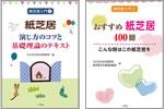紙芝居入門テキスト・セット(2冊セット) 演じ方・遊び方・作り方・理論