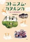コトニスム・カタルシカ~柿ノ木寮蛮勇伝