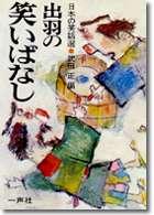 ファイル ISBN978-4-87077-004-1.jpg