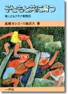 ファイル ISBN978-4-87077-065-2.jpg