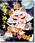 ファイル ISBN978-4-87077-076-8.jpg