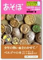 ファイル ISBN978-4-87077-097-3.jpg