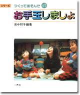 ファイル ISBN978-4-87077-111-6.jpg