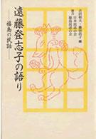 ファイル ISBN978-4-87077-140-6.jpg