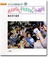 ファイル ISBN978-4-87077-144-4.jpg