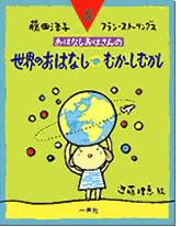 ファイル ISBN978-4-87077-166-6.jpg