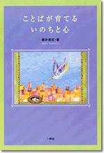 ファイル ISBN978-4-87077-173-4.jpg