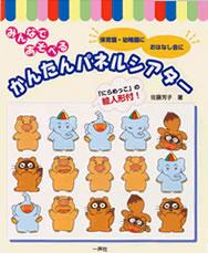 ファイル ISBN978-4-87077-180-2.jpg