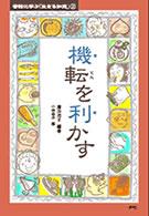 ファイル ISBN978-4-87077-188-8.jpg