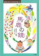 ファイル ISBN978-4-87077-189-5.jpg