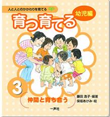 ファイル ISBN978-4-87077-199-4.jpg