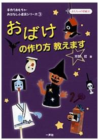 ファイル ISBN978-4-87077-219-9.jpg