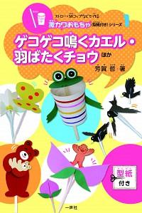 ファイル ISBN978-4-87077-220-5.jpg