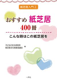 ファイル ISBN978-4-87077-227-4.jpg