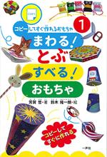 ファイル ISBN978-4-87077-260-1.jpg