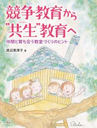 ファイル ISBN978-4-87077-264-9.jpg