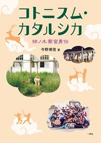 ファイル ISBN978-4-87077-268-7.jpg